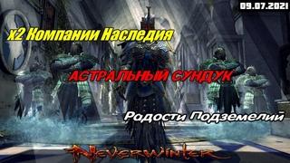Neverwinter Online   х2 Компании, х2 Печати, Астральный Сундук, Радости Подземелий