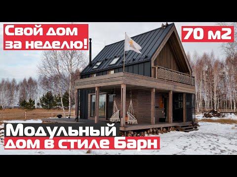 Модульный дом c двускатной крышейМодульные дома в Казани ScoutHouseРум-турБольшой выпуск