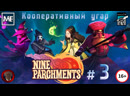 Nine Parchments кооперативный угар 3