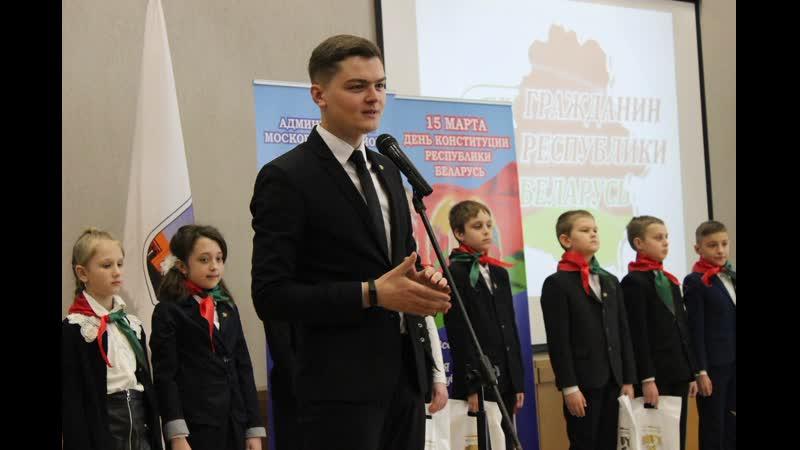 Мы граждане Беларуси всебелорусская акция ОО БРСМ в Московском районе г Минска