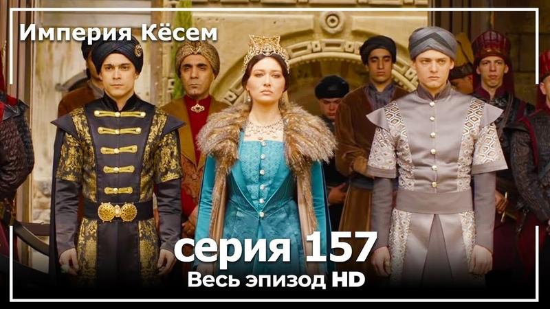 Великолепный век Империя Кёсем серия 157
