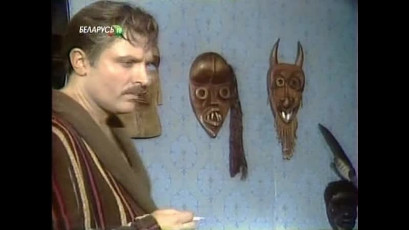 Атланты и кариатиды 1980 4 серия