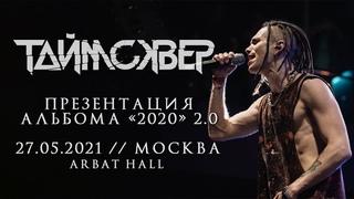 "ТАЙМСКВЕР LIVE // Презентация альбома ""2020"" 2.0 // , Москва, Arbat Hall // ПОЛНЫЙ КОНЦЕРТ"