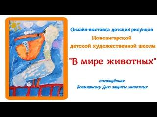 """Онлайн выставка """"В мире животных"""""""
