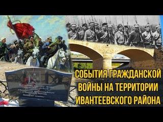 Памятные места   События гражданской войны на территории Ивантеевского района