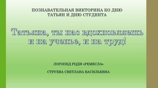 Познавательная викторина/Тематическая игра/День студентов и Татьян!