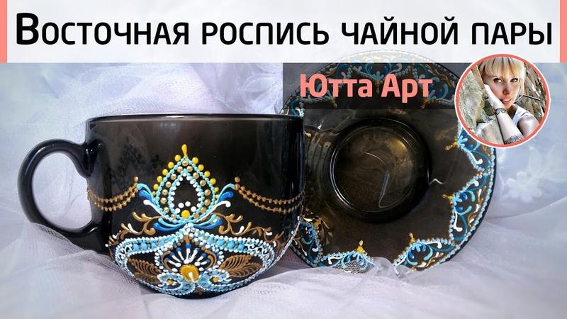 Восточная точечная роспись посуды Раскрываем секреты мастерства Очень подробный урок от Ютты Арт