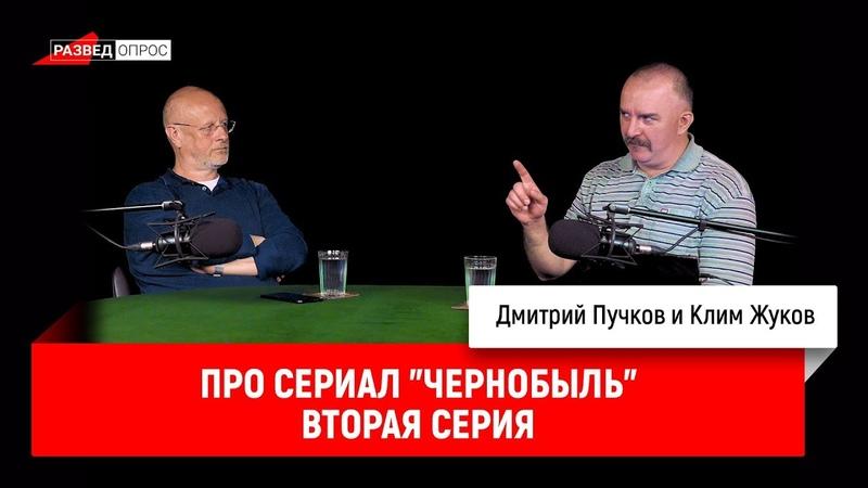 Клим Жуков Про Сериал Чернобыль 2 Серия