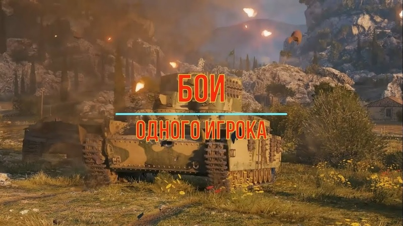 ⭐ Бои Одного Игрока ⭐ Часть 79 ⭐ World Of Tanks Blitz ⭐