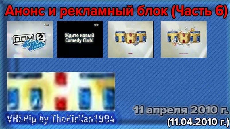 Анонс и рекламный блок (ТНТ, 11.04.2010) (6)