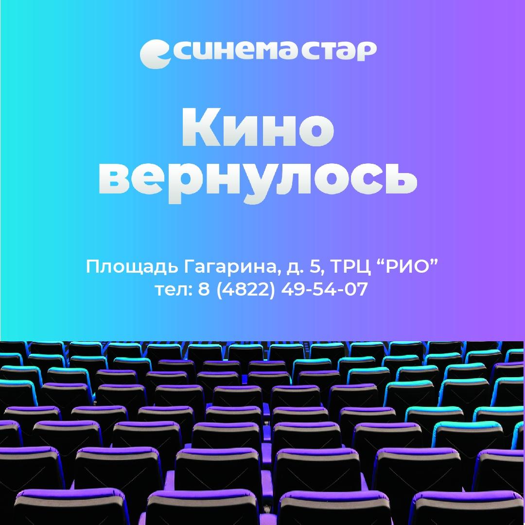 Идём в кино!: Кинотеатр Синема Стар Тверь вновь открывает свои кинозалы