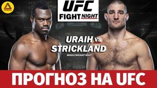 Разбор турнира UFC Fight Night: Hall vs. Strickland