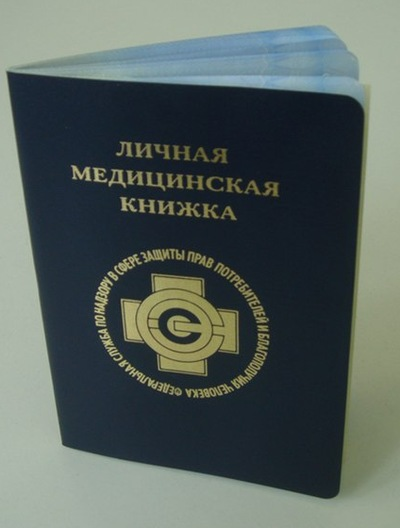Медицинская книжка в Москве Восточное Бирюлёво цена