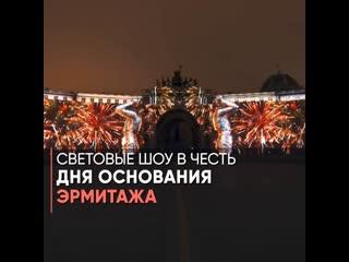 Световые шоу в честь дня основания Эрмитажа