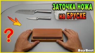 Быстрая ЗАТОЧКА НОЖА на БРУСКЕ |  Хорошие абразивные камни для заточки ножей с Алиэкспресс