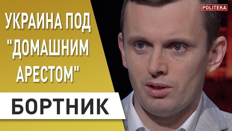 Украина идет по итальянскому сценарию Бортник Зеленский на разрыв вопрос кадров вопрос власти