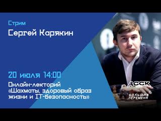 Сергей Карякин на Большой перемене: стрим 20 июля 14:00