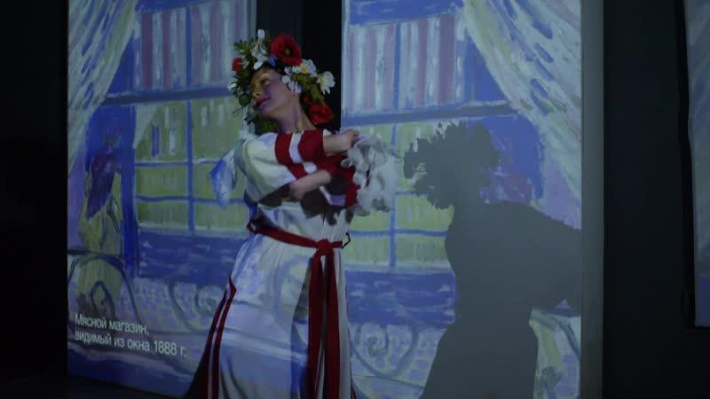 На выставке Винсент Ван Гог Концерт с участием исполнителей АОДНТ