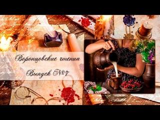 Воронцовские чтения. Выпуск №7