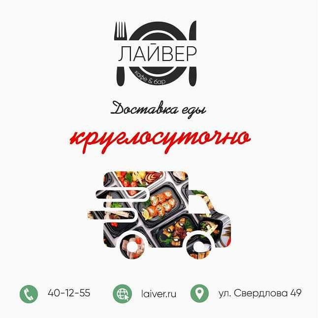 Доставка «24 часа» - Вконтакте