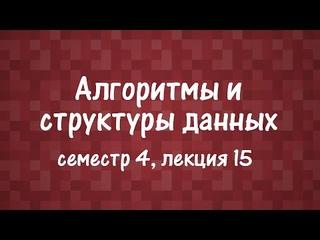 АиСД S04E15. Потоковые алгоритмы