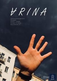 Сегодня в «Фотодоме» начала работу выставка «ⱯRINA» молодого рязанского фотографа [id142890852|Арины Поздняковой]