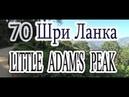 70 Little Adam's Peak Почему его так назвали Элла Горная Шри Ланка SriLanka