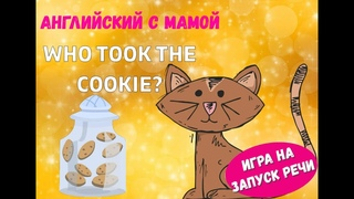 Запуск речи. Игра: Who took the cookie? ESL Games. Английский с мамой.