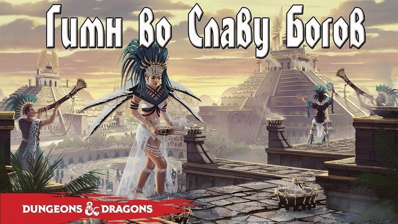 Баллада Гимн во Славу Богов Dungeons And Dragons