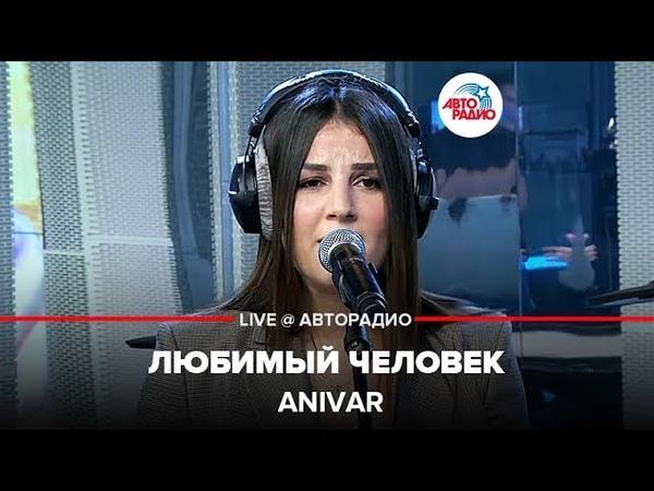 ANIVAR - Любимый Человек (Выбор шинного бренда Viatti) LIVE @ Авторадио