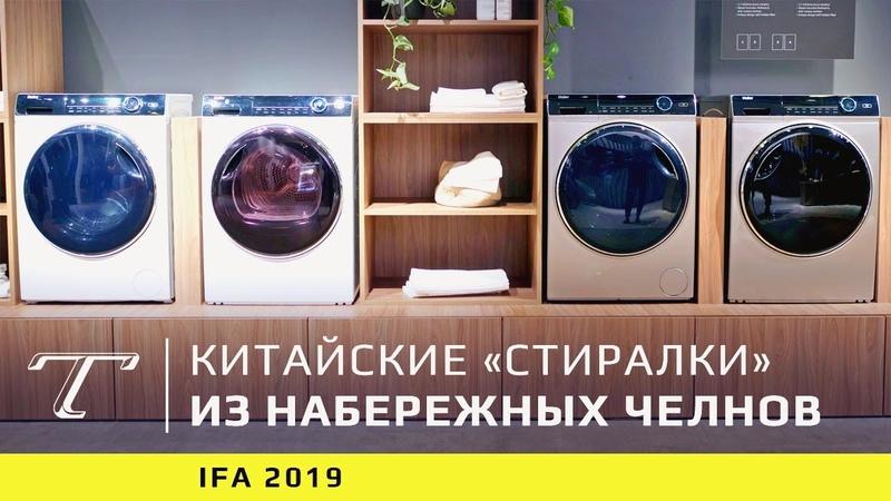 Обзор стиральных машин Haier сделанных в России