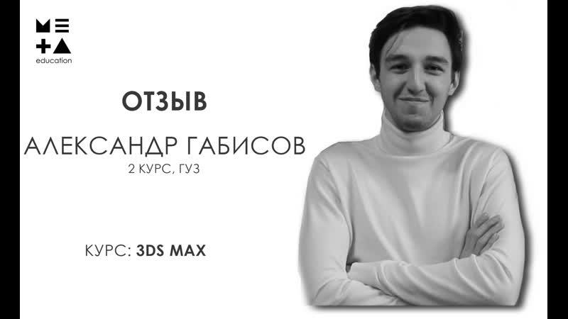 Отзыв нашего выпускника Александра Габисова 3Ds Max