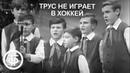 Большой детский хор ЦТ и ВР Трус не играет в хоккей. Песня - 71