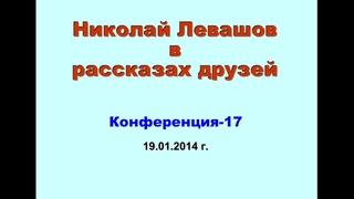 Интернет-конференция «Николай Левашов в рассказах друзей – 17».
