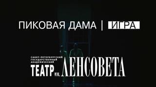 """Спектакль """"Пиковая дама. Игра"""", театр имени Ленсовета, Санкт-Петербург"""