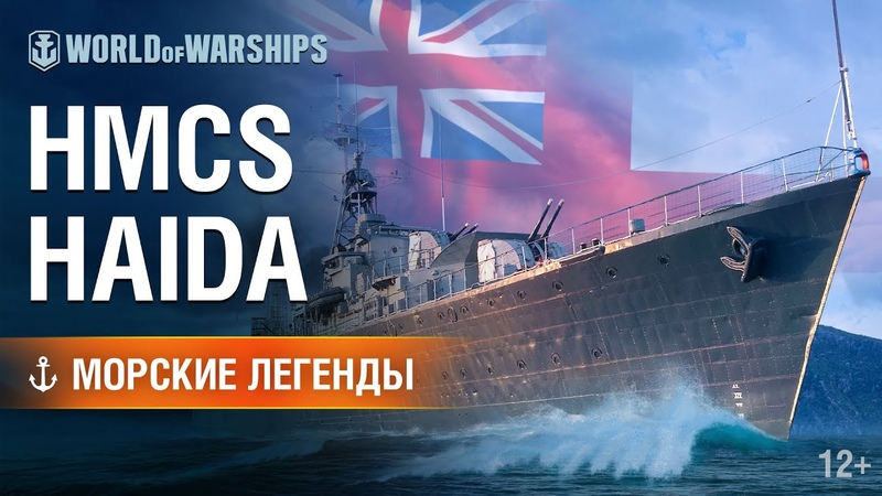 Морские Легенды Haida World of Warships