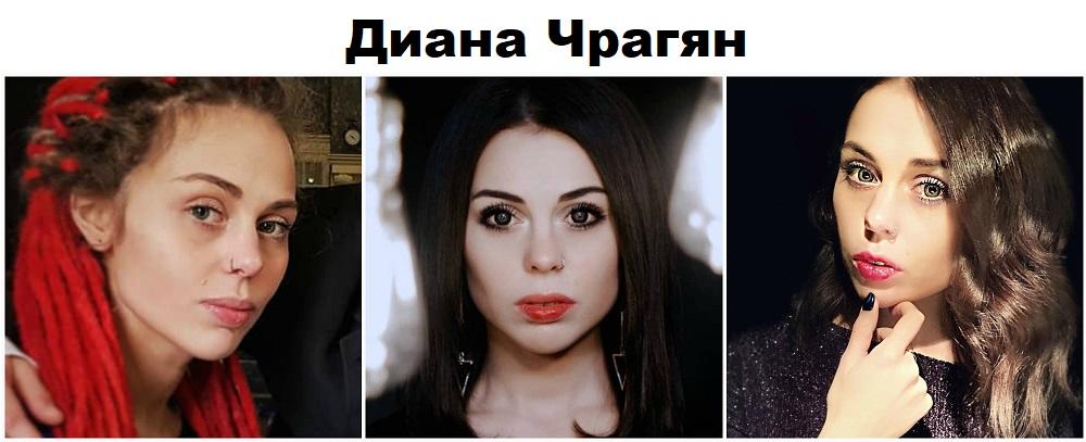 ДИАНА ЧРАГЯН победительница шоу Пацанки 4 сезон Пятница фото, видео, инстаграм