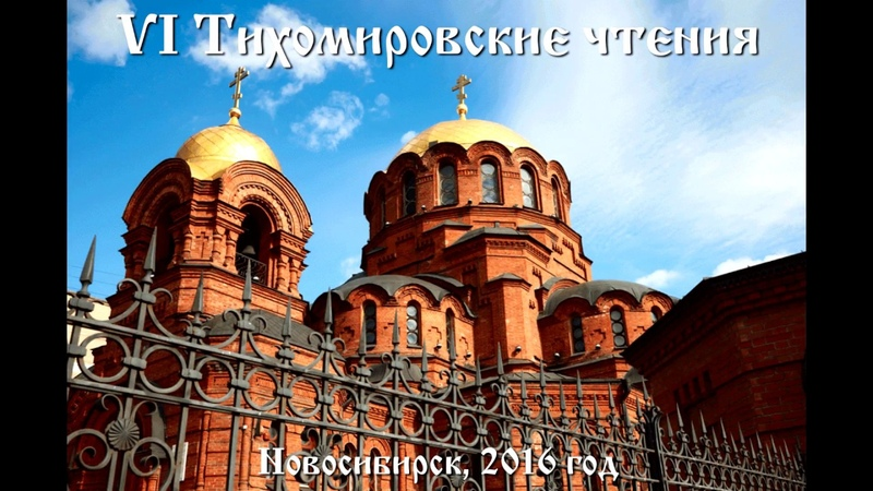 Тихомировские Чтения проводятся в рамках Новосибирских Рождественских образовательных чтений