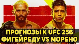 ОПЯТЬ КУЧА ОТМЕН?! Прогнозы к UFC 256 Дейвисон Фигейредо vs Брендон Морено
