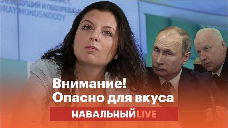 Проза Симоньян рисунки Путина и стихи Бастрыкина