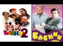 Бабник (две части) - Трейлер (1990 - 1992)