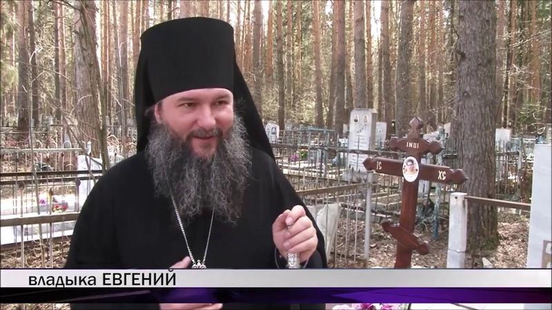Епископ Нижнетагильский и Невьянскй Евгений рассказал о Радонице