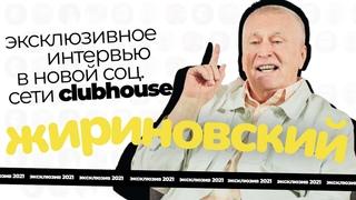 Владимир Жириновский - Эксклюзивное интервью 2021 года в социальной сети Clubhouse
