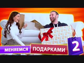 Алёна Венум МЕНЯЕМСЯ ПОДАРКАМИ 2  Распаковка ft Руслан Кузнецов