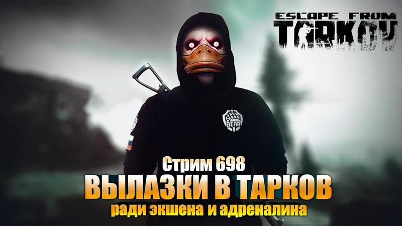♛ВЫЛАЗКИ В ТАРКОВ♛ РАДИ ЭКШЕНА И АДРИНАЛИНА Стрим по Escape from Tarkov👣 698 18