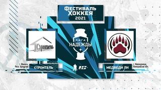 Строитель (Ижевск) – Медведи ЛН (Новокузнецк)   Лига Надежды ()
