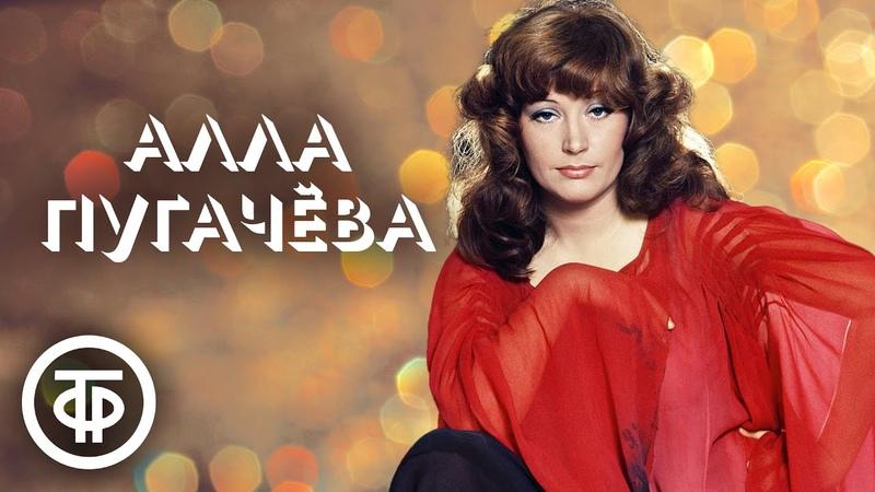 Алла Пугачева Женщина которая поёт Большой сборник песен